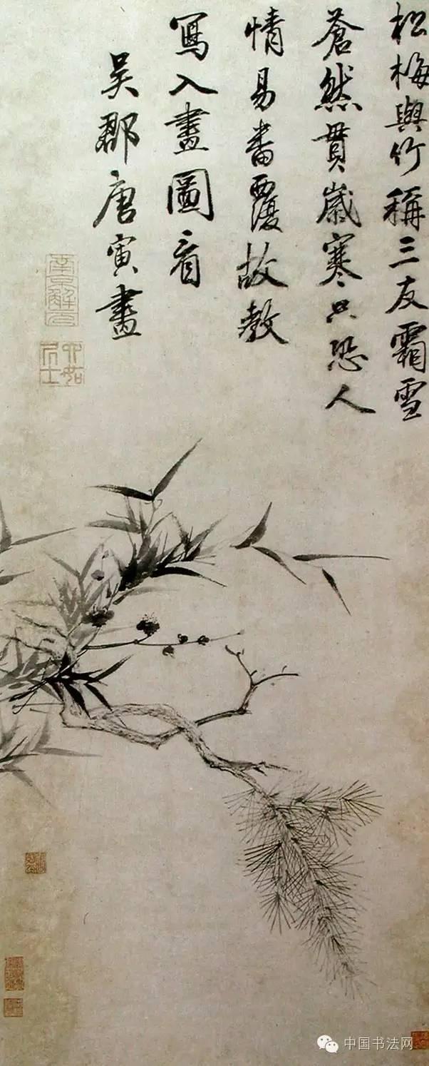歷代名家繪歲寒三友圖 - 每日頭條