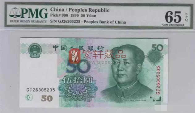 收藏這張面值為50元的紙幣就厲害了,它的價值迅速的猛漲! - 每日頭條
