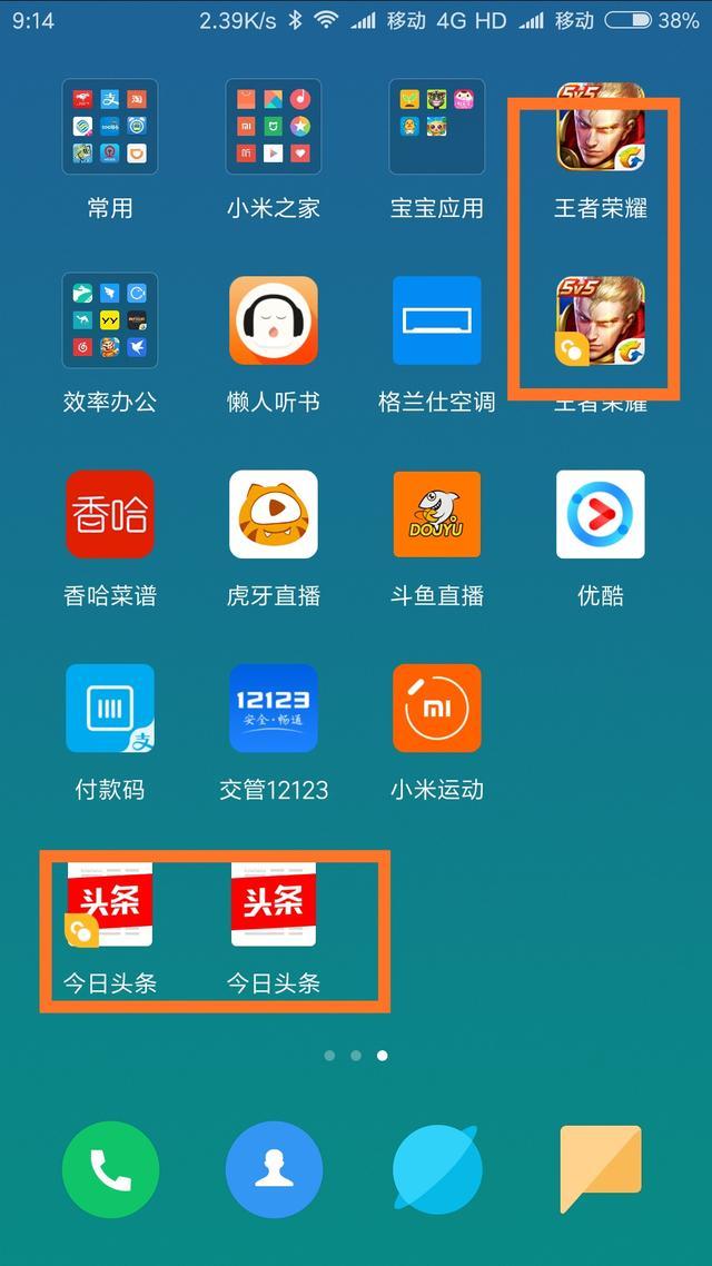 小米手機福利MIUI9應用雙開。再不用切換帳號了 - 每日頭條