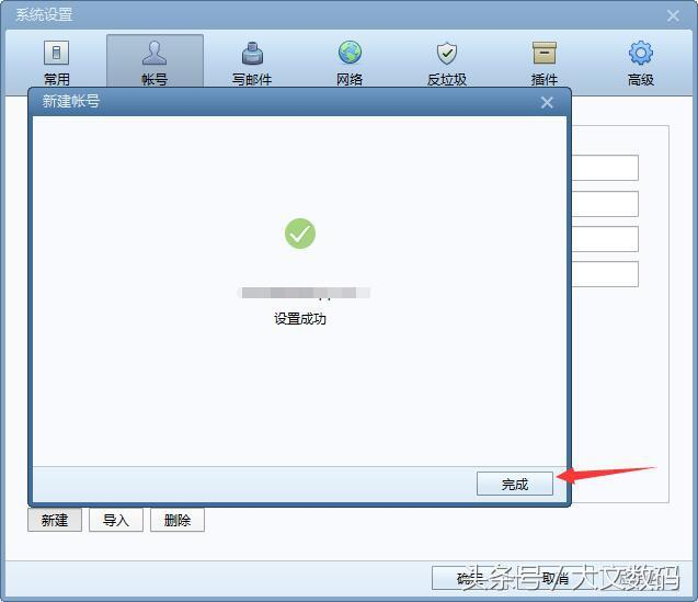 Foxmail添加QQ郵箱提示密碼不對怎麼辦 - 每日頭條