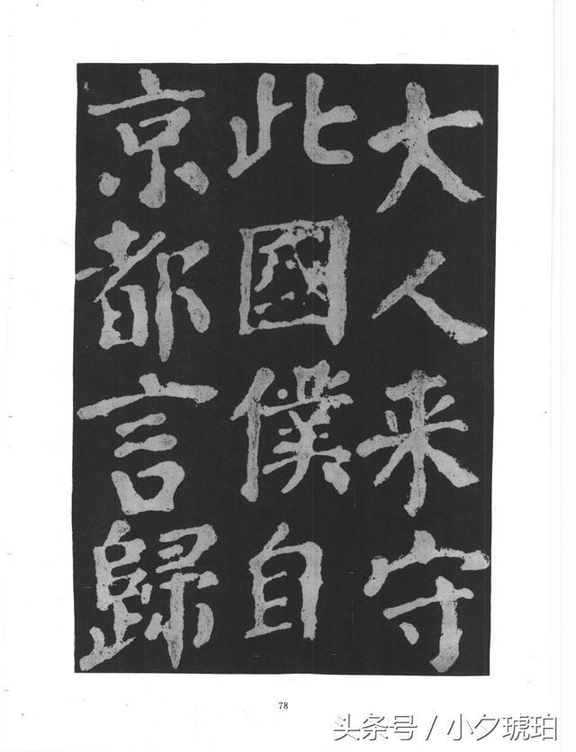 顏真卿:漢太中大夫東方先生畫贊碑 - 每日頭條