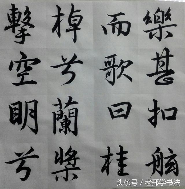 看了臺灣書法家陳忠建的視頻後。寫起來感覺更輕鬆了 - 每日頭條