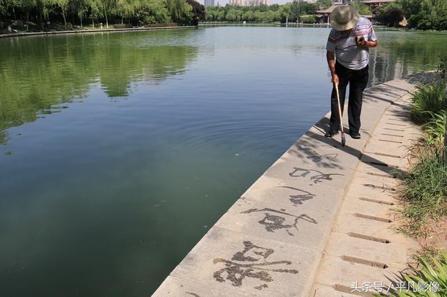 以水為墨湖邊練書法。李大爺比王羲之寫出「墨池」更環保 - 每日頭條