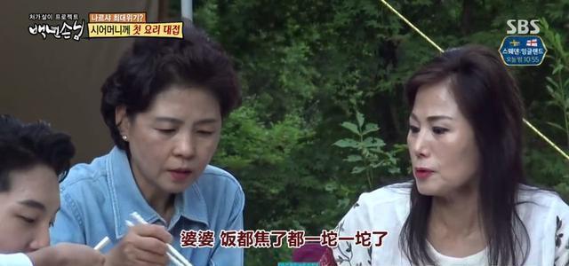 媳婦把飯煮焦,中,韓婆婆態度相反,難怪韓國人想到嫁中國! - 每日頭條