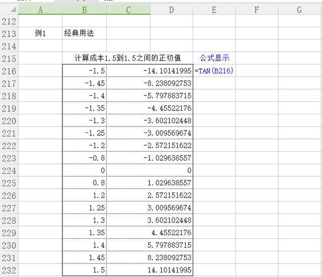 必收藏Excel數學與三角函數(三) - 每日頭條