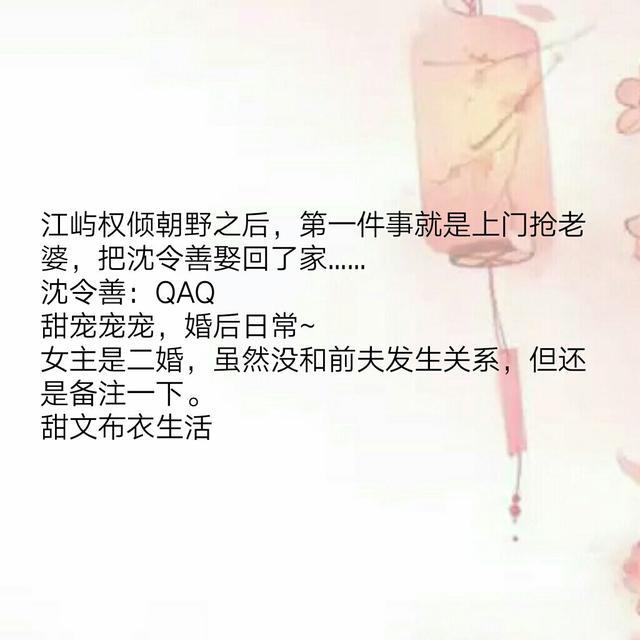 「古代言情」0620小說推薦,甜寵不小白,侯門有喜,奸臣夫人 - 每日頭條