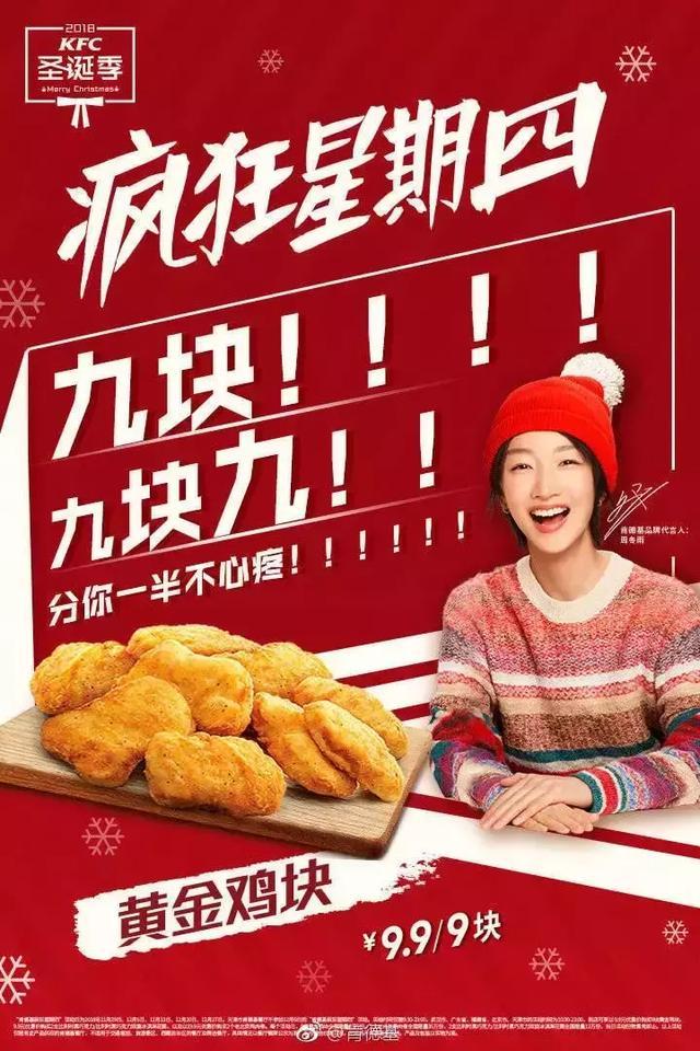 肯德基麥當勞聖誕新吃法。不看錯過一個億! - 每日頭條