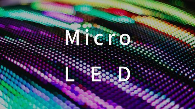 顯示技術對決 OLED/量子點/Micro LED/Mini LED誰能勝出? - 每日頭條