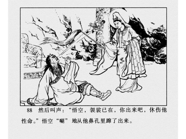 《西遊記》之8黑風山(河北版總36冊) - 每日頭條