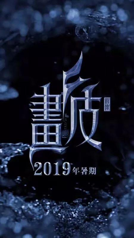 2019年電影上映時間表 36部大片你期待哪一部必須收藏(下半年) - 每日頭條