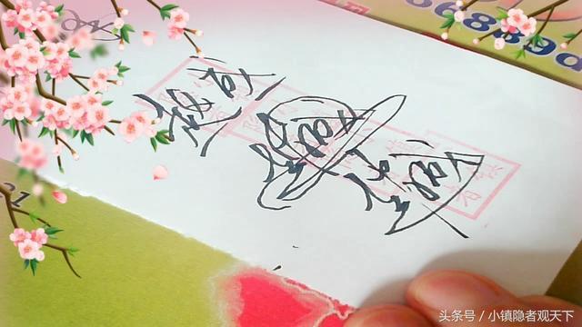 免費藝術簽名設計詳解教程,趙成的寫法舉例,趙姓 - 每日頭條