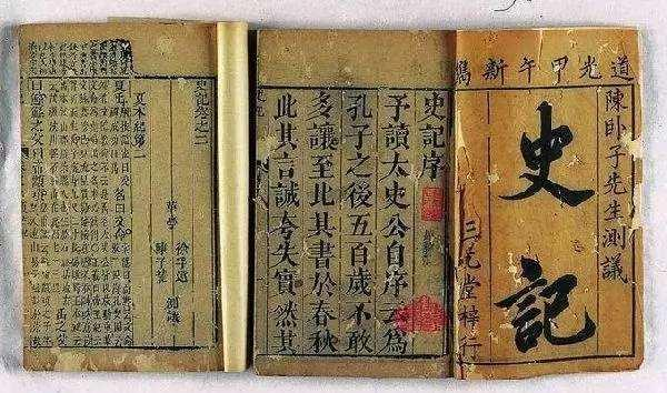 中國古代歷史書中最璀璨的瑰寶 - 每日頭條