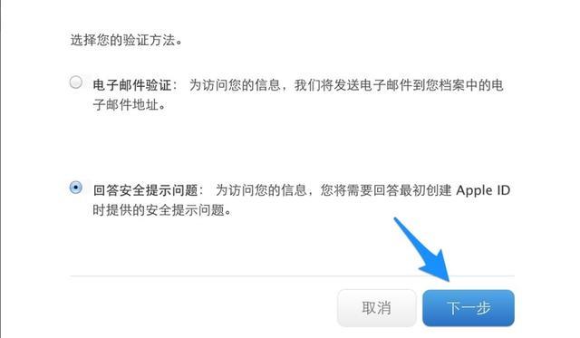 不小心忘記蘋果icloud郵箱密碼怎麼辦,可以試試這個方法! - 每日頭條