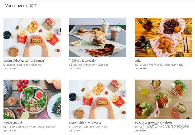 Uber Eats聯手麥當勞,在溫哥華推出送餐服務 - 每日頭條
