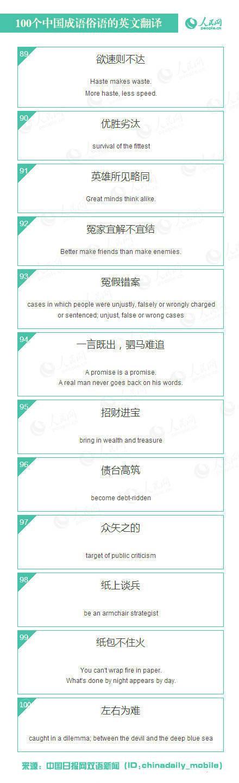 100個中國成語俗語的英文翻譯,用在英語寫作上加分! - 每日頭條