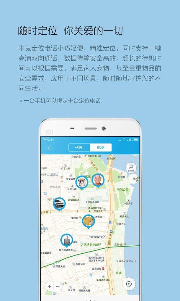 堪比GPS定位儀:小米米兔定位電話發佈 售價169元 - 每日頭條