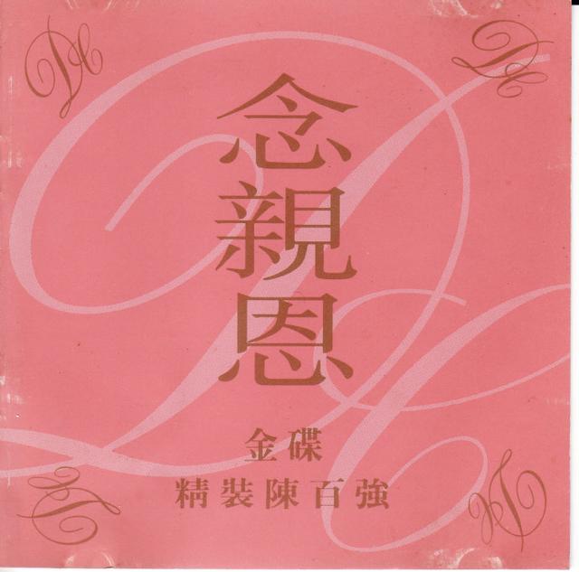 陳百強專輯32大碟介紹1979——1993 - 每日頭條