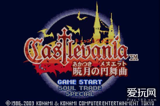 遊戲史上的今天(2003):GBA絕唱《惡魔城:曉月圓舞曲》 - 每日頭條