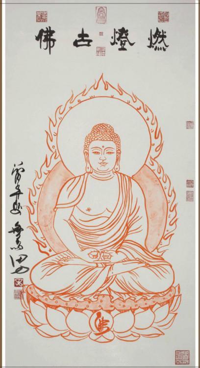 畫集收藏:9幅燃燈古佛精美法像圖集 - 每日頭條