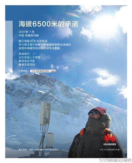 Mate 9隨隊登頂珠峰。華為再創歷史新「高度」! - 每日頭條