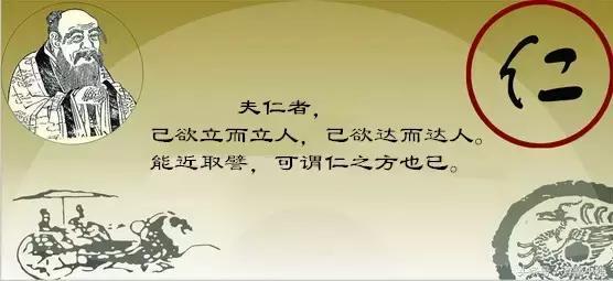 解惑丨應該怎樣理解孔子所說的「仁」 - 每日頭條