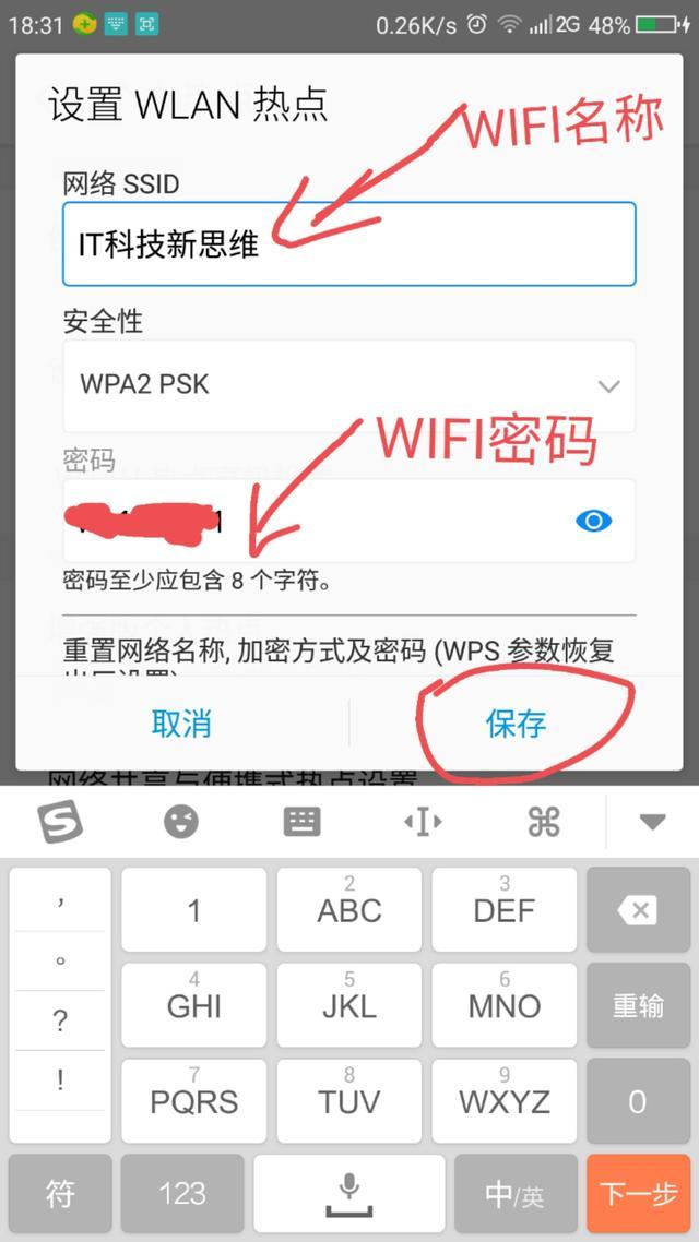 如何用別人的手機數據網絡像WIFI一樣上網 - 每日頭條