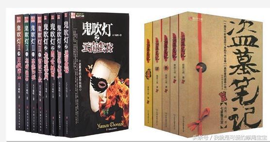 《盜墓筆記》抄襲《鬼吹燈》?哪個才是最好看的盜墓小說 - 每日頭條