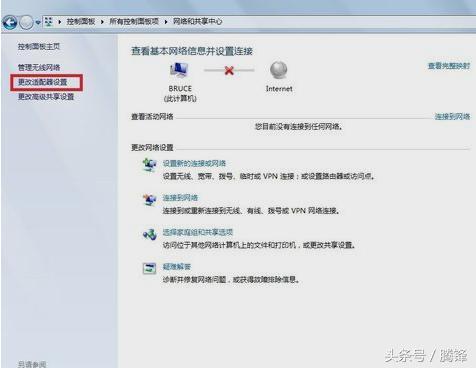 在win7系統的電腦提示無線適配器或訪問點有問題的解決方法 - 每日頭條
