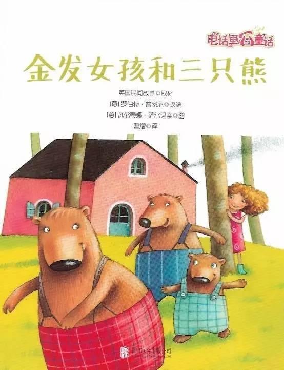 金髮女孩和三隻熊——故事中的孩子! - 每日頭條