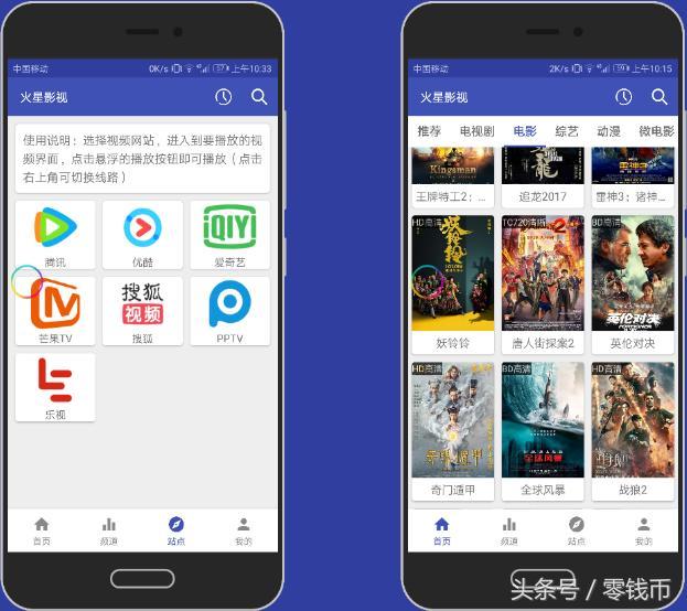 乾貨:四個可以看tvb影視的app和網站 - 每日頭條