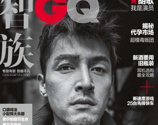 糙帥!胡歌GQ封面照「我是眼角有疤的滄桑胡」強迫癥網友說他丑 - 每日頭條