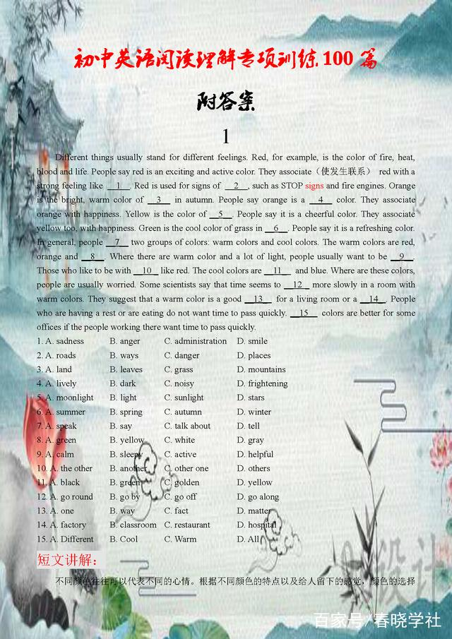 初中英語:100篇英語閱讀理解練習題。初一到初三的學生都能用 - 每日頭條