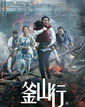韓國十大災難電影,你看過幾部? - 每日頭條