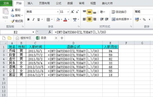 EXCEL 日期函數講解——DAYS360函數 - 每日頭條
