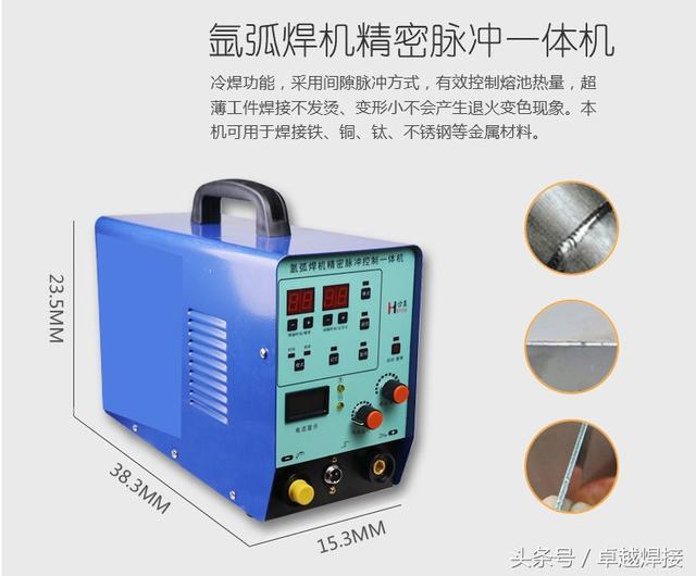 冷焊機對比氬弧焊機。無與倫比的優勢在哪? - 每日頭條