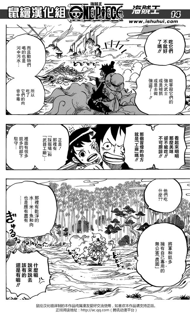 海賊王漫畫912話高清漢化-編笠村-路飛索隆與霍金斯準備開戰 - 每日頭條
