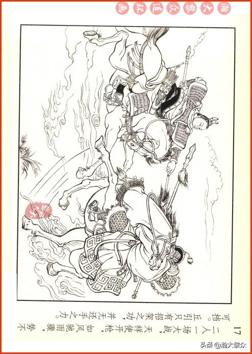 瀚大黎眾 連環畫《封神演義》(32/48冊)《青龍關》賀麗繪畫 - 每日頭條