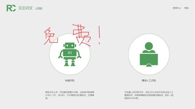 OCR 中文識別用哪種軟體識別率比較高? - 每日頭條