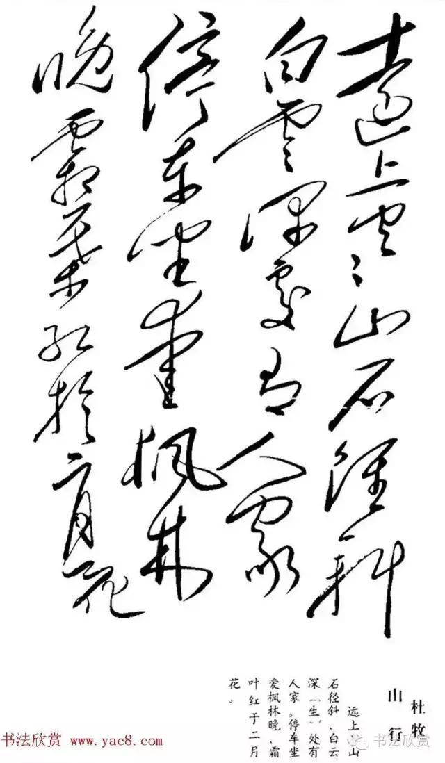 毛澤東書法欣賞《杜牧詩四首》 - 每日頭條