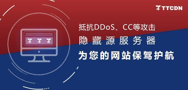 網際網路公司如何防禦DDoS攻擊? - 每日頭條