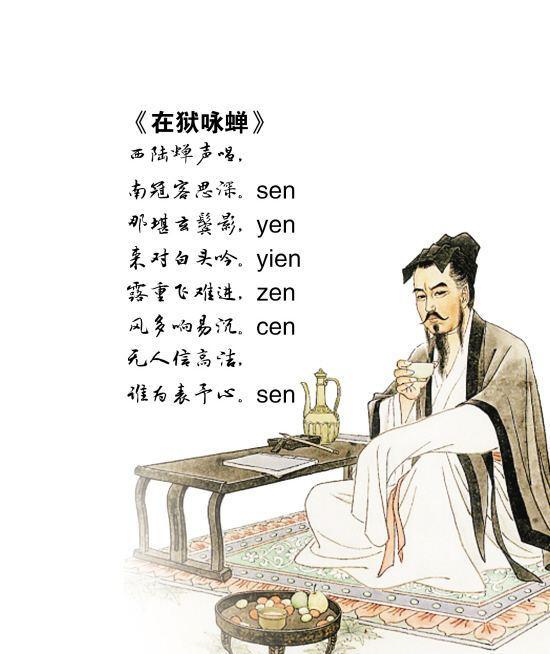 一首詩寫盡入獄的悲哀和憤懣!駱賓王《在獄詠蟬》深度翻譯和賞析 - 每日頭條