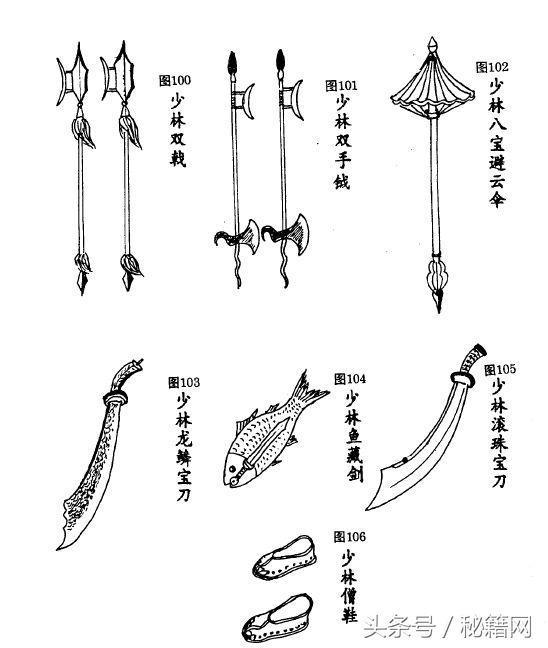 器械武術技法、奇門兵器、刀術劍法、軟兵器鞭法等武功秘籍77本 - 每日頭條