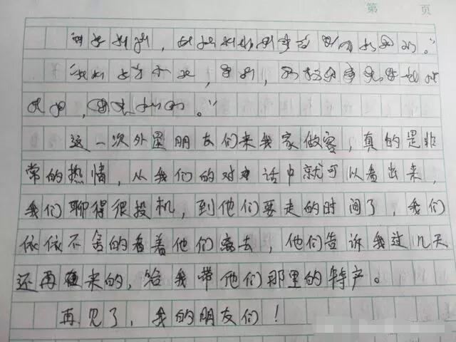 小學生自創外星文。寫的作文讓人嘆服 - 每日頭條