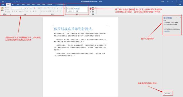 Word保護文檔的幾種方式 - 每日頭條