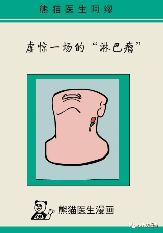 脖子上長腫塊就是淋巴瘤嗎? - 每日頭條