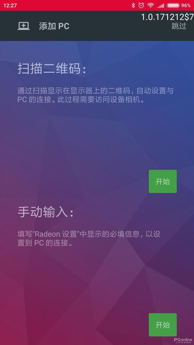 AMD出品的APP你玩過嗎?用AMD Link監控PC硬體 - 每日頭條