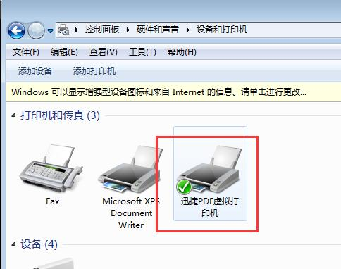 win7無法安裝pdf虛擬印表機?那是你沒找對方法 - 每日頭條