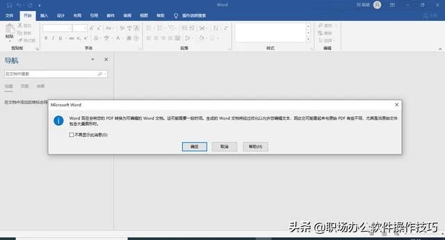 PDF格式文件如何編輯?PDF文件有何優點? - 每日頭條