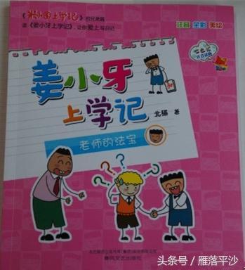 一年級孩子寫日記系列:好書適時來幫忙 - 每日頭條
