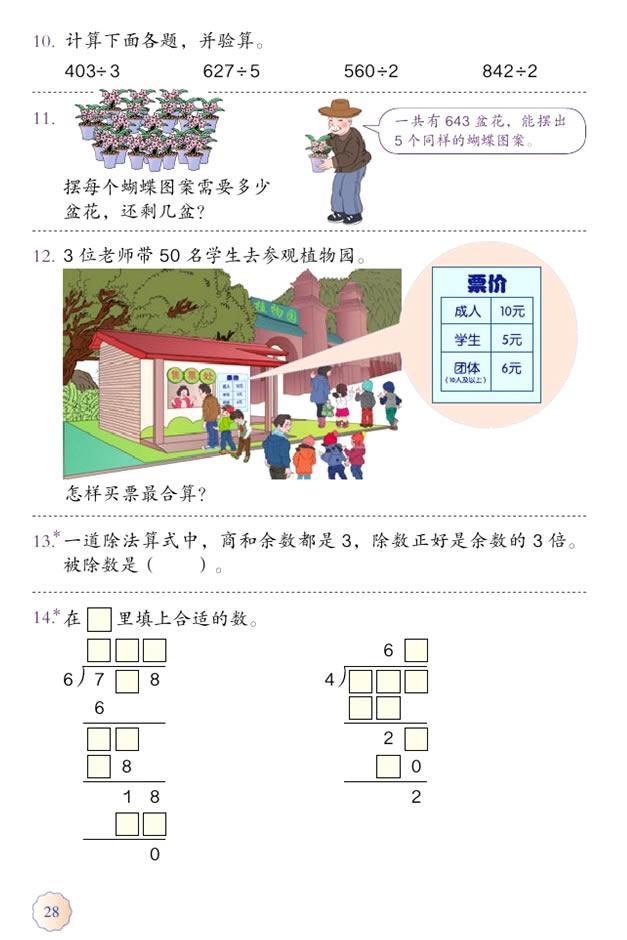 小學數學人教版三年級下《除數是一位數的除法》學案四 - 每日頭條